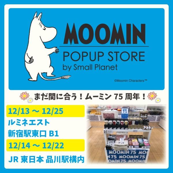 「ムーミン」75周年記念のPOPUP STOREがルミネエスト新宿&品川駅にオープン!!