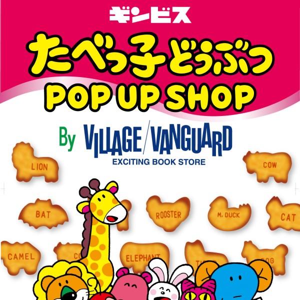「たべっ子どうぶつ」POPUP SHOPがOPEN!お買い物ですごろくもらえるよ~☆