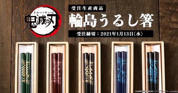「鬼滅の刃」炭治郎&禰豆子&善逸&伊之助&義勇の「輪島うるし箸」受注中!!