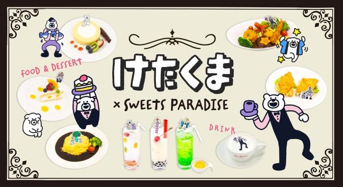 「けたくま×SWEETS PARADISE」コラボカフェがオープン!!