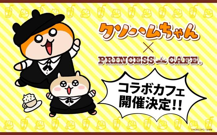 「クソハムちゃん」×「プリンセスカフェ」コラボカフェがオープンでちゅ!!
