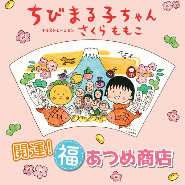 まる子&コジコジの福袋が初登場!「ちびまる子ちゃん」ポップアップショップ