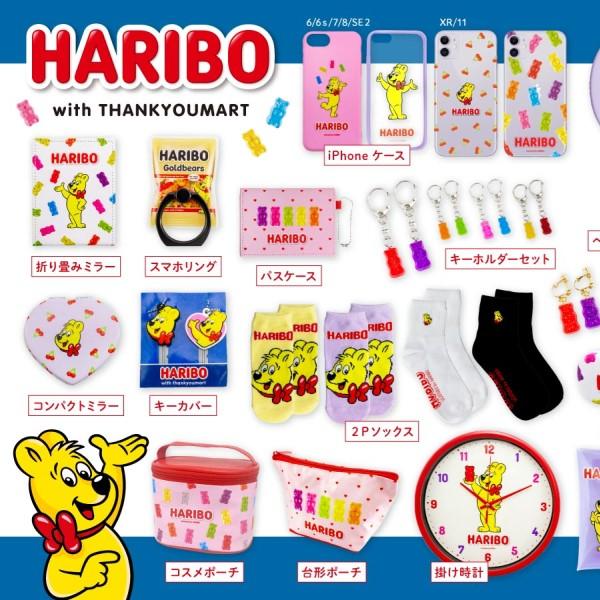 「HARIBO×サンキューマート」伝説のコラボ再び!!グッズ36種が新登場☆