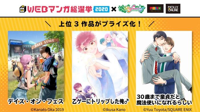 「チェリまほ」「デイフェス」「乙俺」プライズが登場!モーリーオンラインでGETして☆