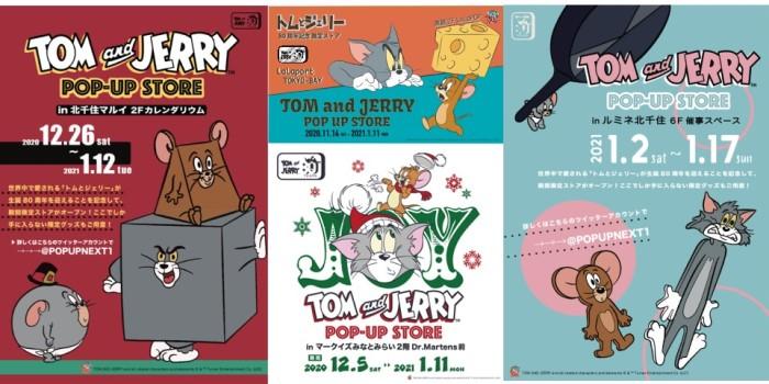 「トムとジェリー」POP UP STOREがオープン!HAPPY BAGの予約受付中だよ~☆