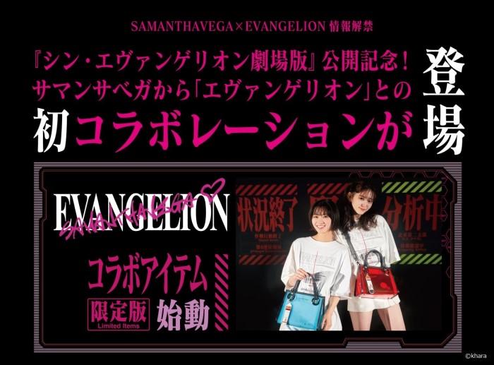 「サマンサベガ×エヴァンゲリオン」初コラボコレクションの予約受付中!