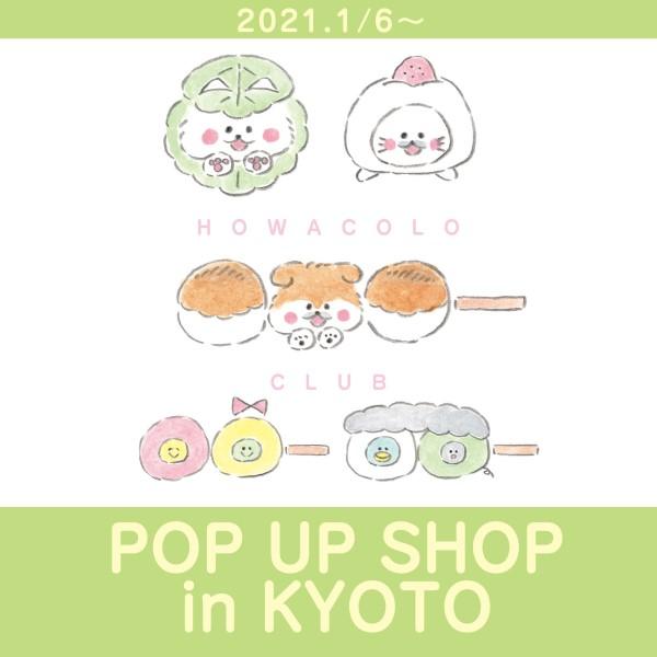 ほわころちゃんが京都伊勢丹にやってくる!「ほわころくらぶ」POPUPSHOPオープン