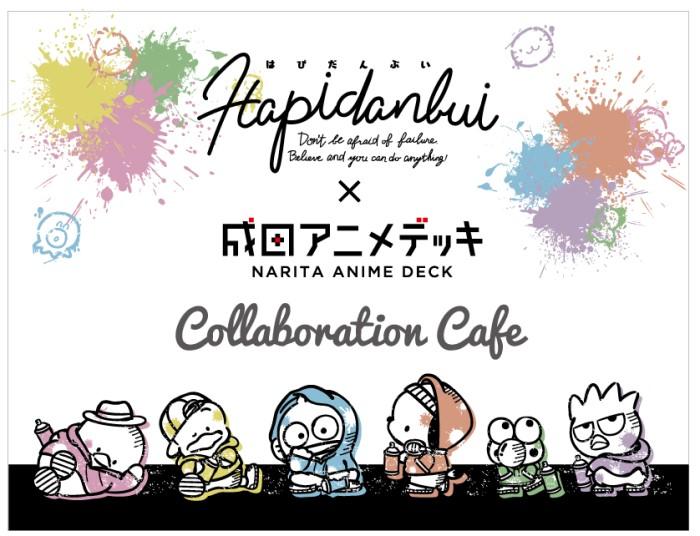 サンリオ「はぴだんぶい」初のコラボカフェが成田アニメデッキにOPEN!!