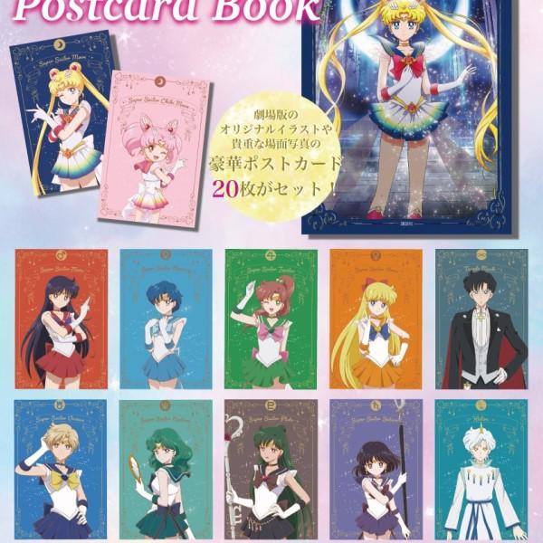 劇場版「美少女戦士セーラームーンEternal」全20枚のポストカードブック発売!