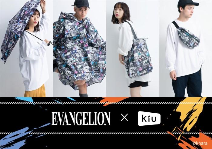 エヴァンゲリオン×レイングッズブランド「KiU」初コラボアイテム発売!