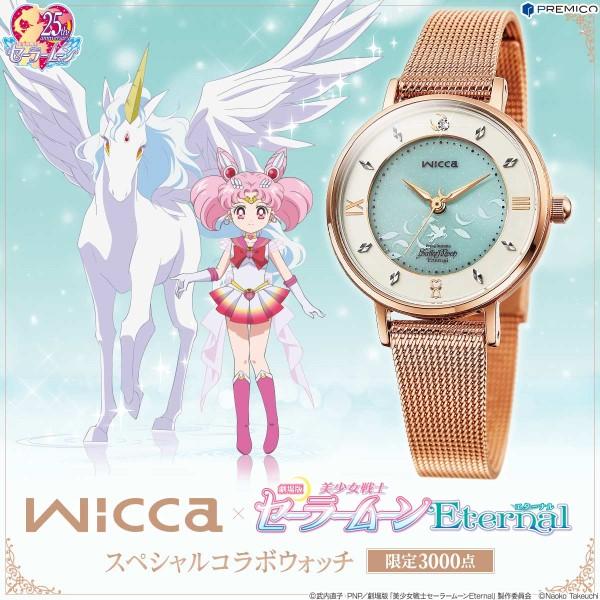 「美少女戦士セーラームーンEternal」×「wicca」コラボウォッチが3000点限定で登場♡