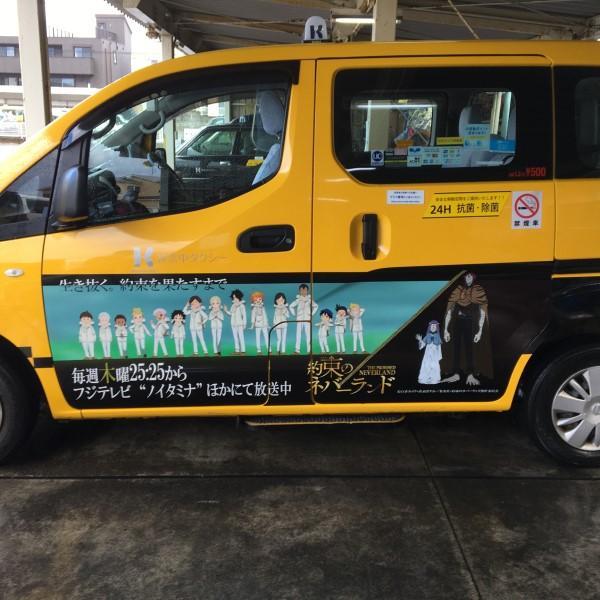 「約束のネバーランド」×「神奈中タクシー」コラボ!ラッピング車両が神奈川を走る