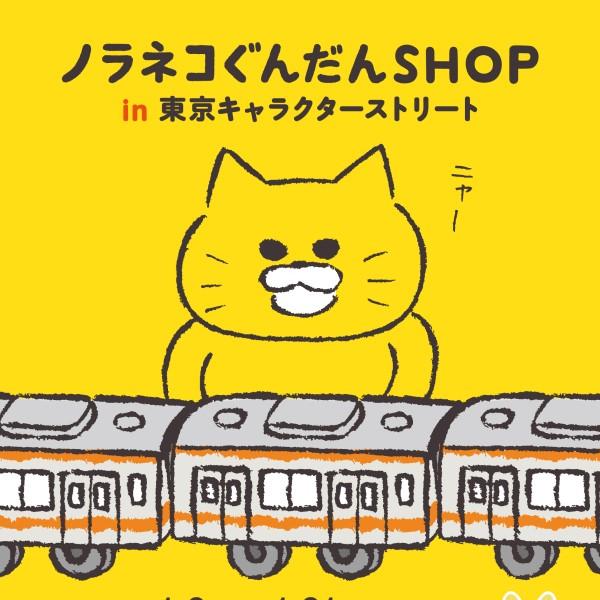 「ノラネコぐんだんSHOP」東京キャラクターストリートにOPEN!JRコラボグッズも登場
