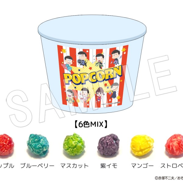「おそ松さん」コラボカフェグッズがオンラインで発売!6色のポップコーンなど登場☆