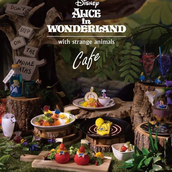 「ふしぎの国のアリス」スペシャルカフェが東京・大阪・名古屋にオープン♪