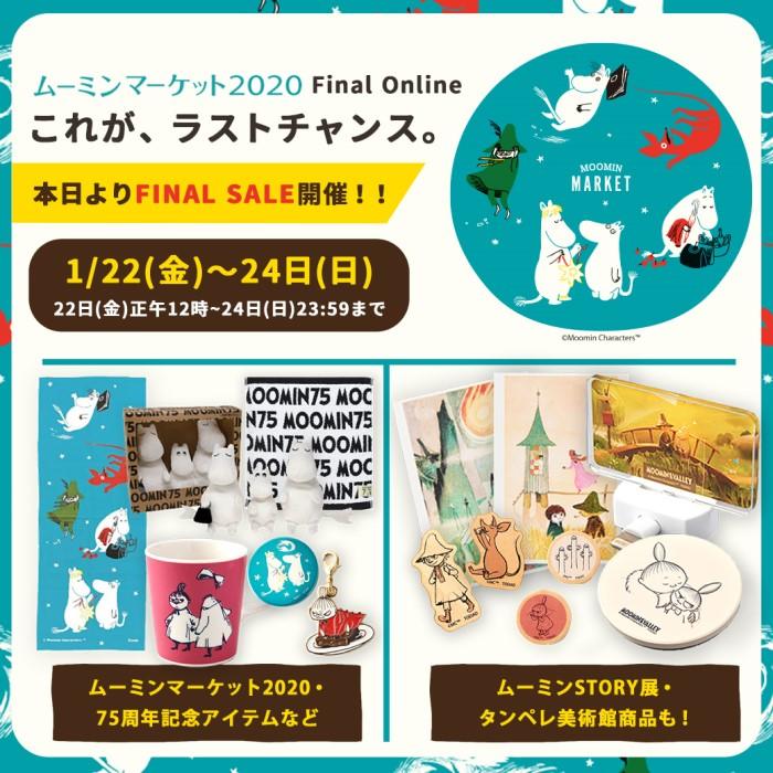 「ムーミンマーケット2020ファイナル」オンラインで開催!限定グッズがお得に買えるラストチャンスだよ~!