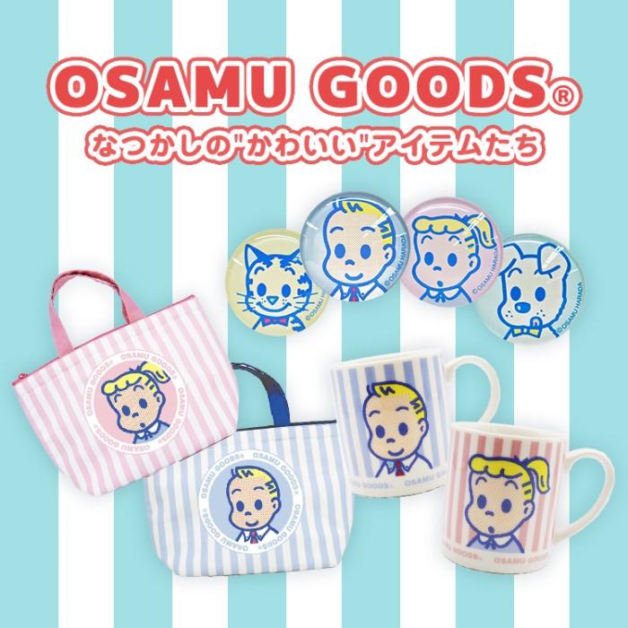 「OSAMU GOODS®」懐かしくてかわいいグッズがヴィレヴァン通販に登場中♪