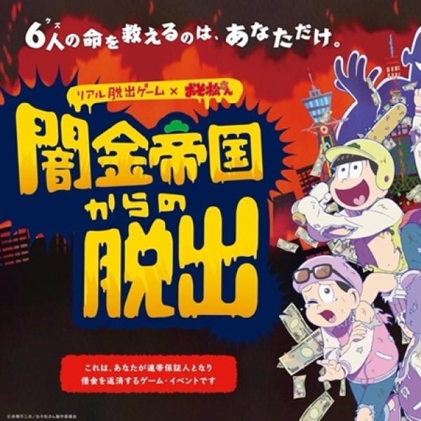 「おそ松さん」コラボの謎解きイベント開催!6つ子と協力して借金返済を目指せ!!