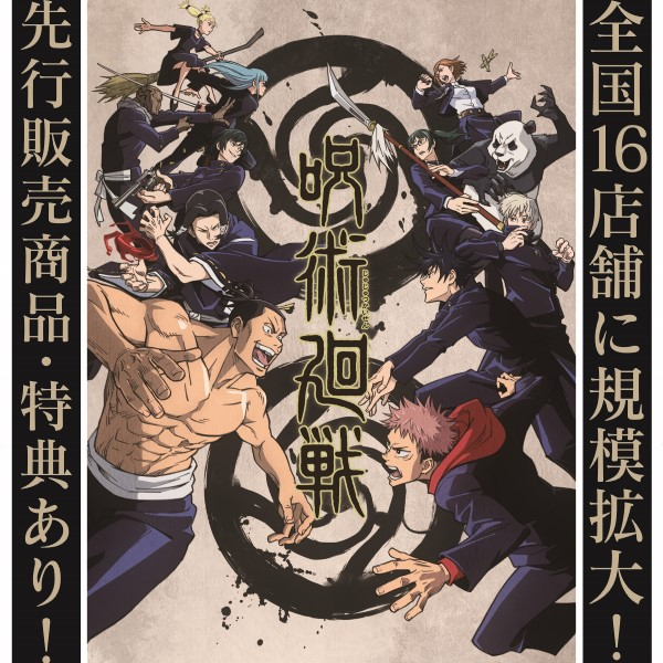 「呪術廻戦」特製ステッカーがもらえる!東急ハンズでアニメ放送記念フェア開催!!