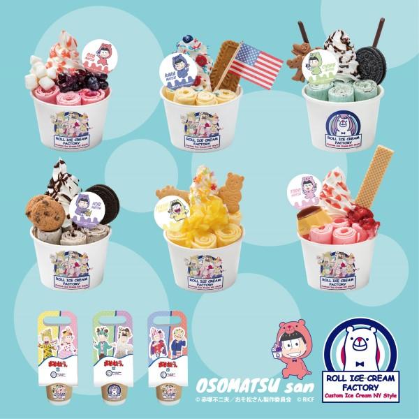 「おそ松さん」六つ子がスイーツに変身!「ロールアイスクリームファクトリー」とコラボ