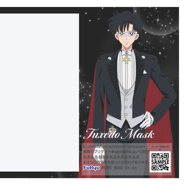 タキシード仮面とプリが撮れる♡「美少女戦士セーラームーンEternal」×「PURi BOX」