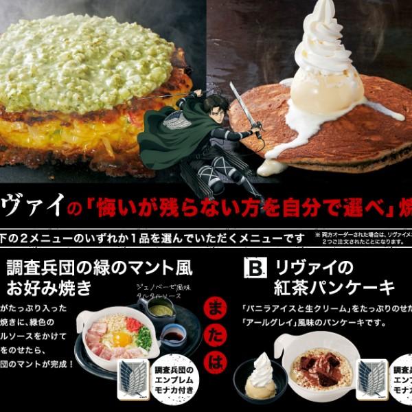 「進撃の巨人」×「道とん堀」コラボお好み焼きやパンケーキが登場するよ~!