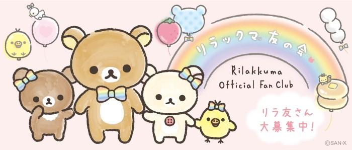 リラックマ初のオフィシャルファンクラブ「リラックマ友の会」がオープン!