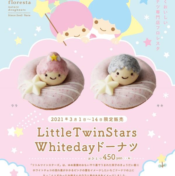 キキ&ララが「フロレスタ」に初登場!ホワイトデー限定のドーナツ発売♡