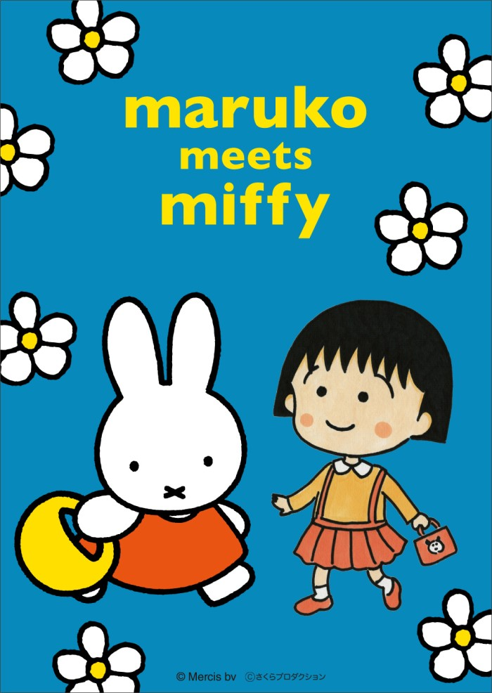「maruko meets miffy」ちびまる子ちゃん&ミッフィーの初コラボが実現!!