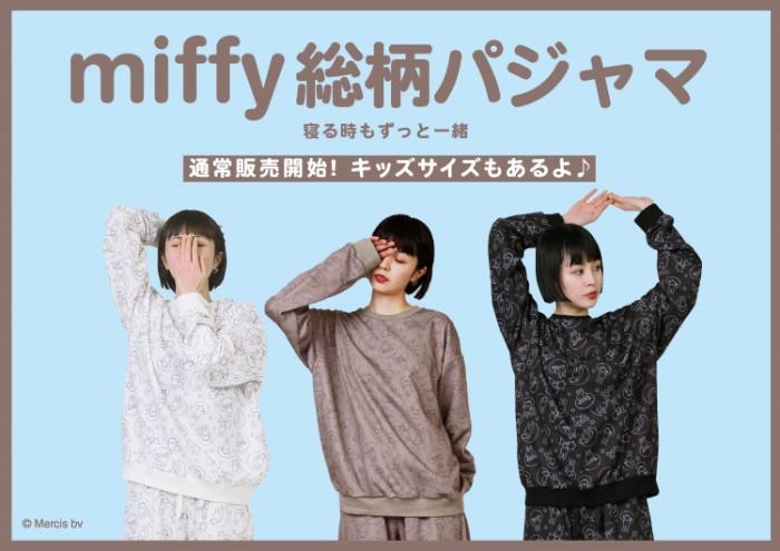 「ミッフィー」とおうち時間を過ごそ♪SPINNSオリジナルパジャマが登場!