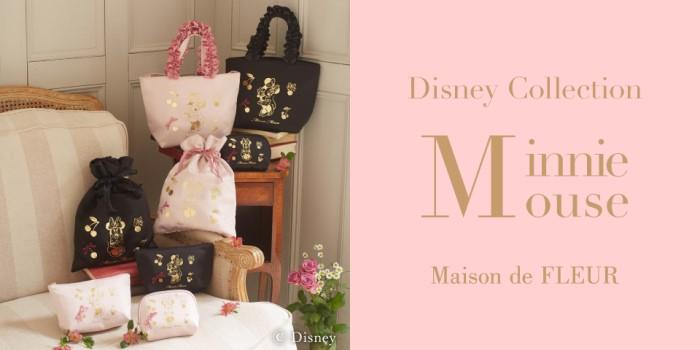 「ミニーの日」記念のコレクションが「メゾン ド フルール」に登場♡