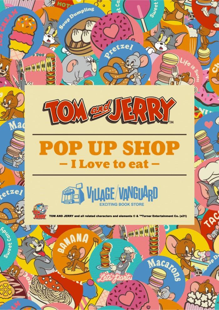 「トムとジェリー」食べ物がコンセプトのPOP UP SHOPがヴィレヴァンで開催!