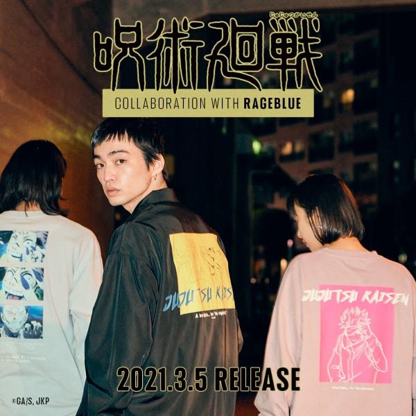 「呪術廻戦」×「レイジブルー」コラボアイテムついに発売!全ラインアップ公開