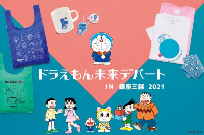 「ドラえもん未来デパート」銀座三越に初登場!オンラインでは先行開催中!!