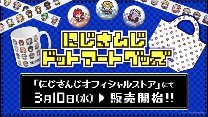にじさんじライバーがドット絵に♪「にじさんじドットアートグッズ」発売!