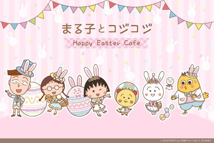 「まる子とコジコジ Happy Easter Cafe」渋谷にオープン!