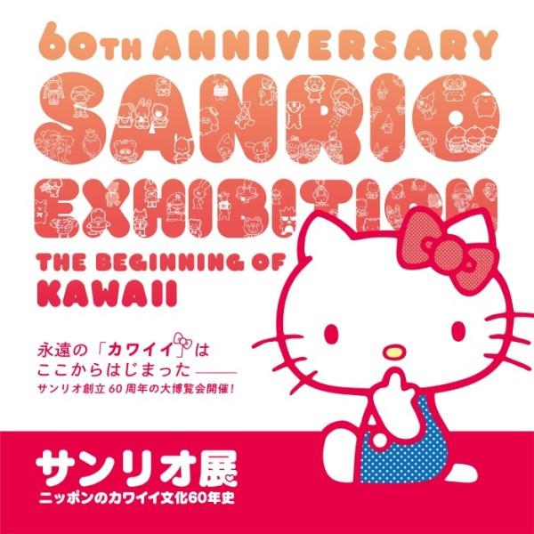 「サンリオ」史上最大の美術展が名古屋・松坂屋美術館で開催!