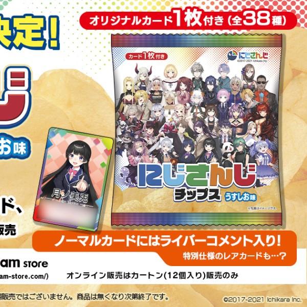 「にじさんじチップス」発売!人気VTuberたちのオリジナルカード付き♪