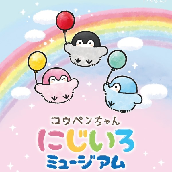 「コウペンちゃん」4周年記念!「にじいろミュージアム」池袋PARCOで開催