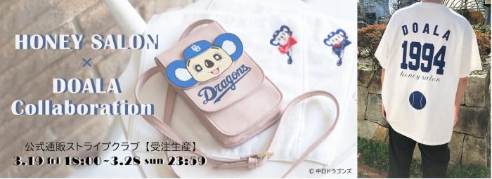 「ドアラ」×「HONEY SALON」コラボアイテムの受注販売中!