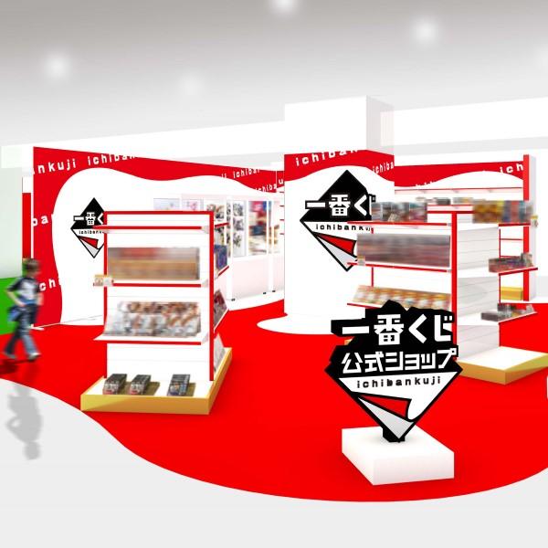 「一番くじ公式ショップ」3店舗目が横浜ワールドポーターズに誕生!
