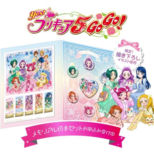 「Yes!プリキュア5GoGo!」メモリアル切手セットが受注販売中だよ~♪