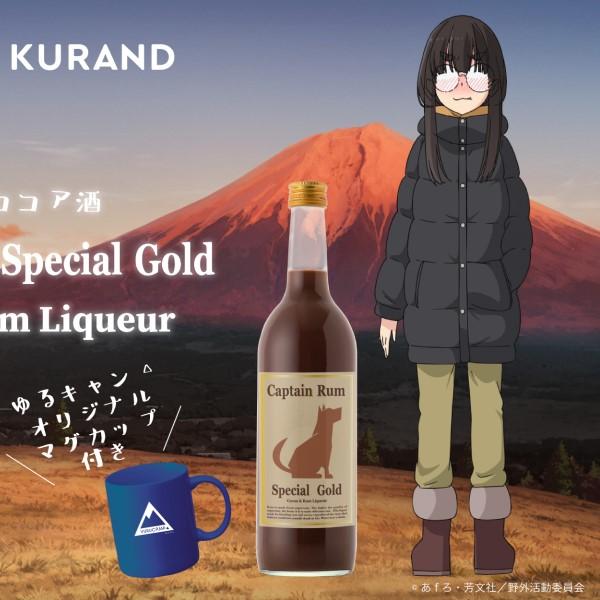 「ゆるキャン△」グビ姉の「ラム酒のココア割り」が飲める!受注販売スタート