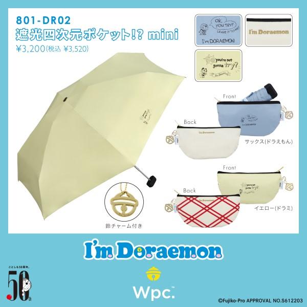 「ドラえもん」50周年をお祝い!I'm Doraemon×Wpc.の日傘が登場