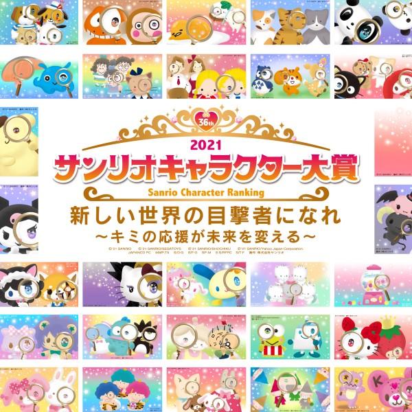 「サンリオキャラクター大賞」エントリー80キャラが公開!「ダイナソアーズ」が9年ぶり参加!!