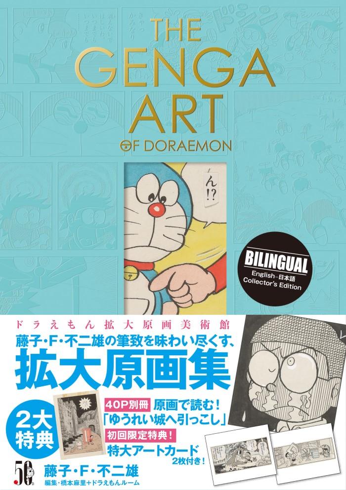 「ドラえもん」初の本格美術画集が発売!漫画の直筆原画をじっくり鑑賞できる