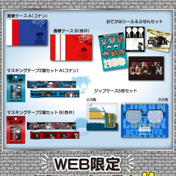 「名探偵コナン」通帳ケースや印鑑ケースなどのグッズが郵便局に登場!