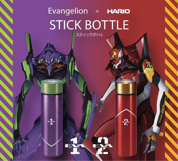 エヴァンゲリオンとコーヒーのHARIOがコラボ!スティックボトル&アクセサリー発売中