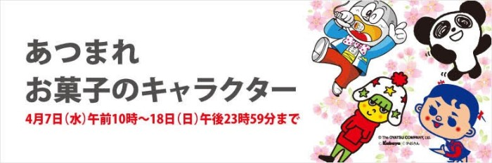 「うまえもん」に「さくぱん」…お菓子キャラのソフビをオンラインで販売!!