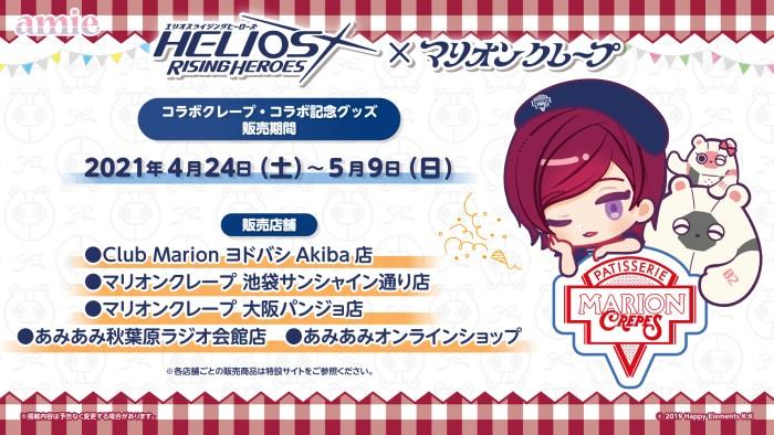 「HELIOS Rising Heroes×マリオンクレープ」コラボクレープ&グッズの発売決定☆